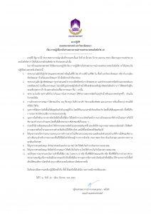 announce-covid-guideline-1