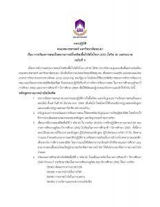 announce-covid-guideline-2