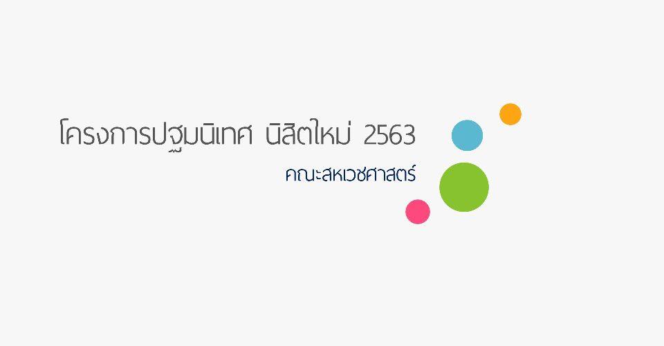 Orientation_AHS_2020