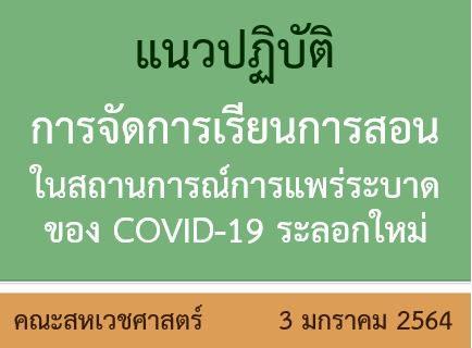 AHS_Covid_Guideline_2564_1-2